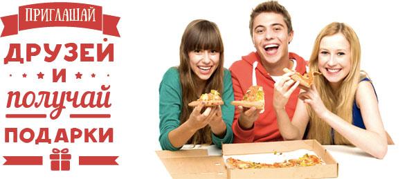 Заказать пиццу и алкоголь